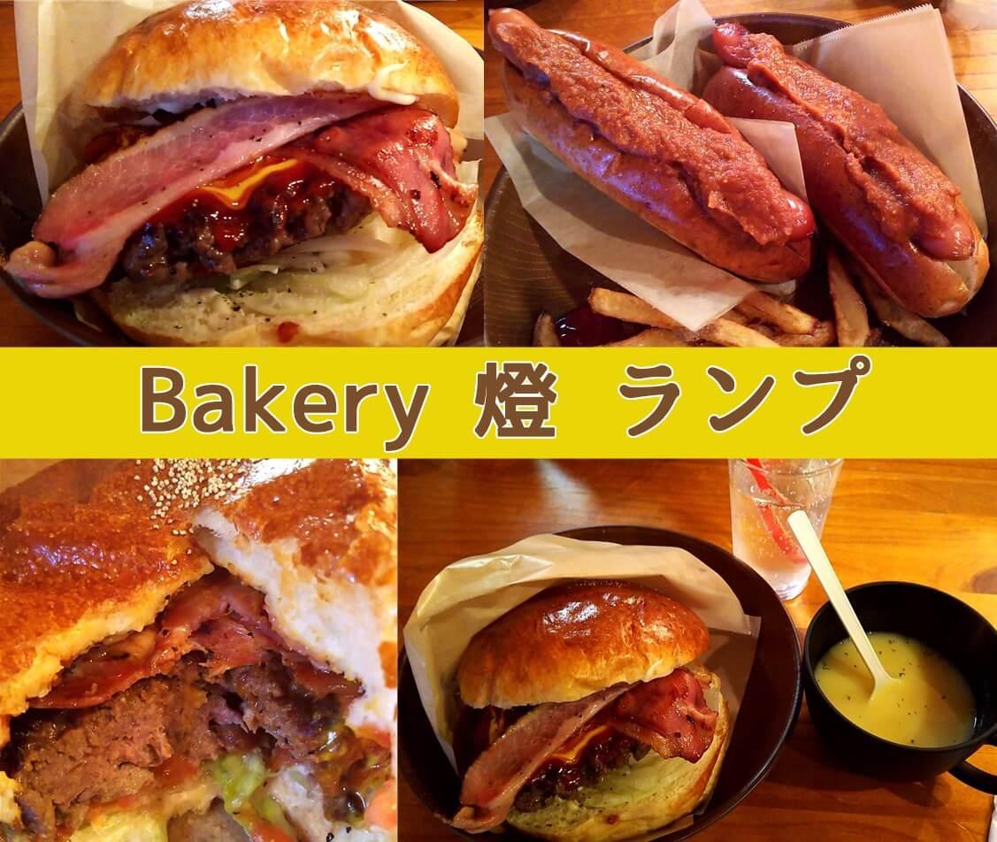 ベーカリーランプのハンバーガー・ホットドッグ、BLTバーガー・チリドッグを食べたレビュー