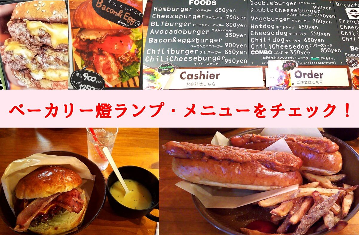 ベーカリーランプのパン・ハンバーガー・ホットドックなどメニューをブログでチェック!