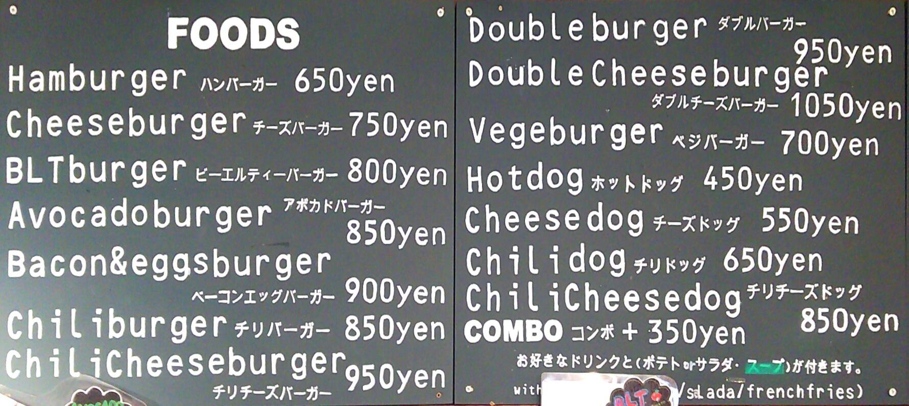 ベーカリーランプ・イートインメニューハンバーガー・ドッグ系