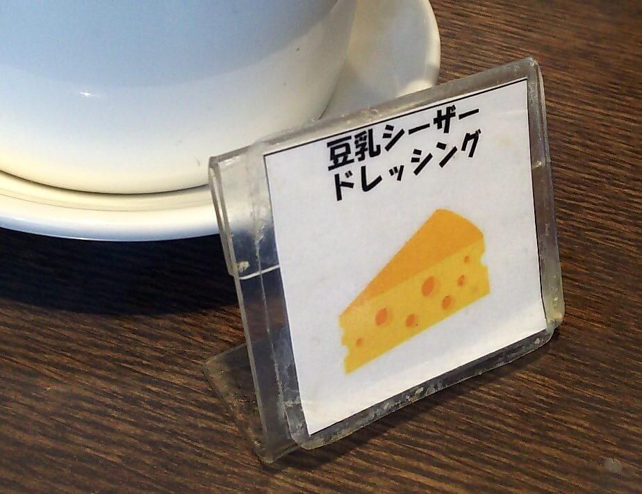 豆乳シーザードレッシング