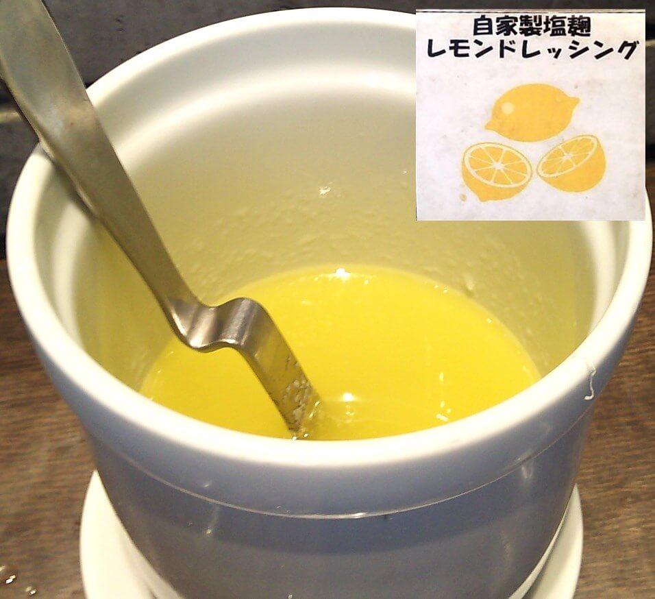 自家製塩麹レモンドレッシング