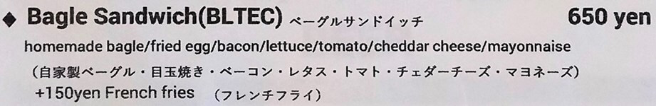 メニューのBLTベーグルサンドイッチ:650円