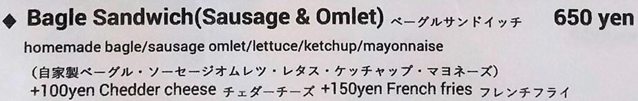メニューのソーセージオムレツ ベーグルサンドイッチ:650円