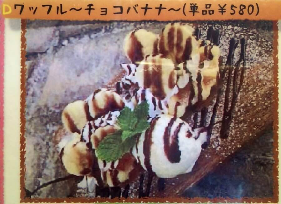 D、ワッフル~チョコバナナ~:単品580円