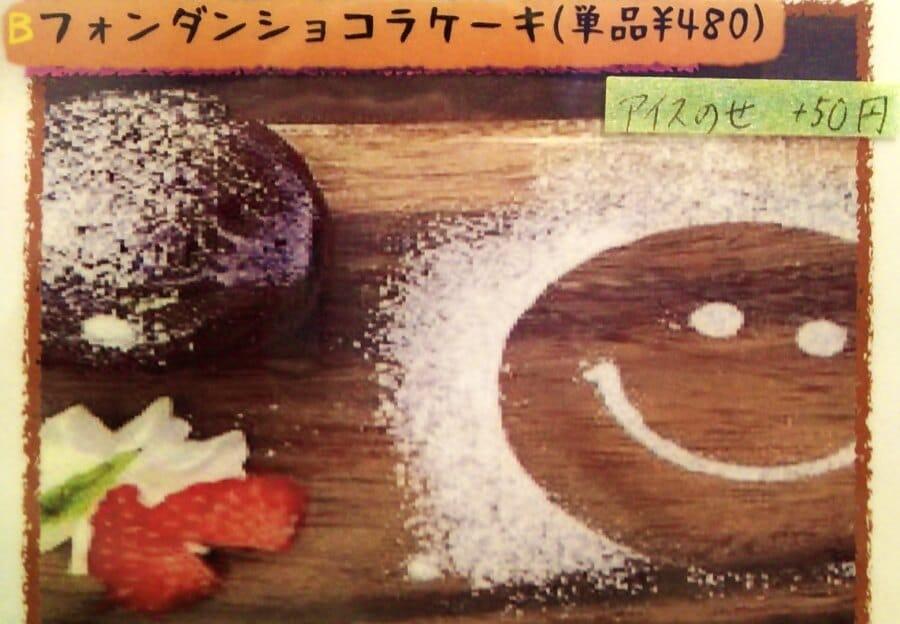 B、フォンダンショコラケーキ:単品480円