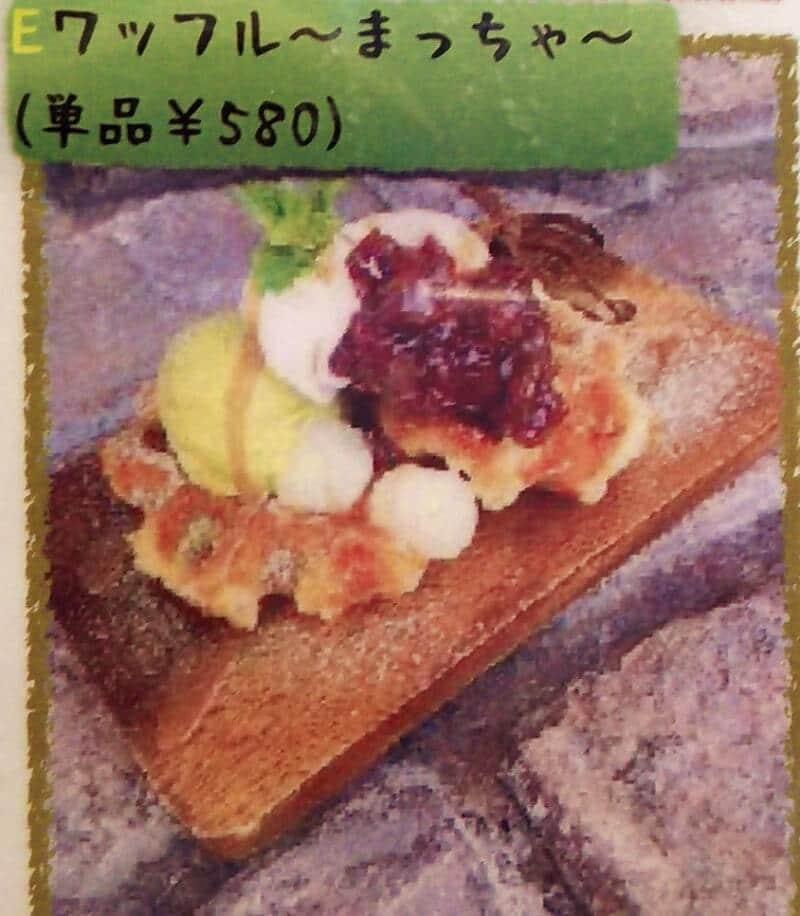 E、ワッフル~まっちゃ~:単品580円