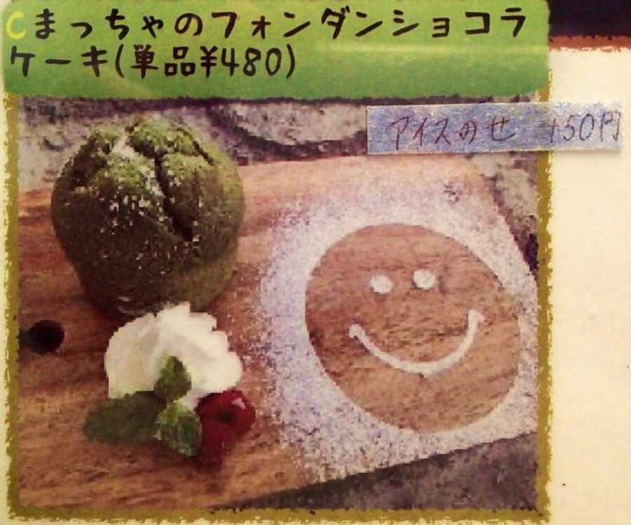 C、まっちゃのフォンダンショコラケーキ:単品480円