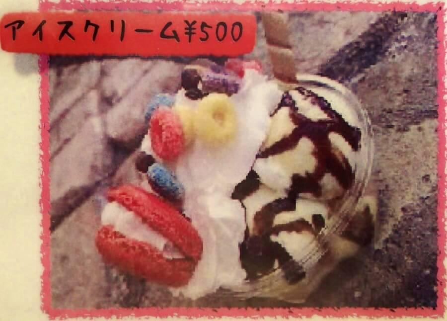 アイスクリーム:500円