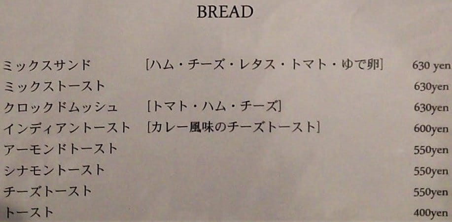 サンドイッチ・トースト単品メニュー