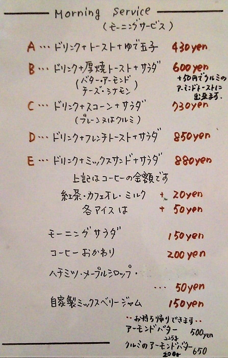 カフェラダダのモーニングメニューA~Eセット:文字のみ