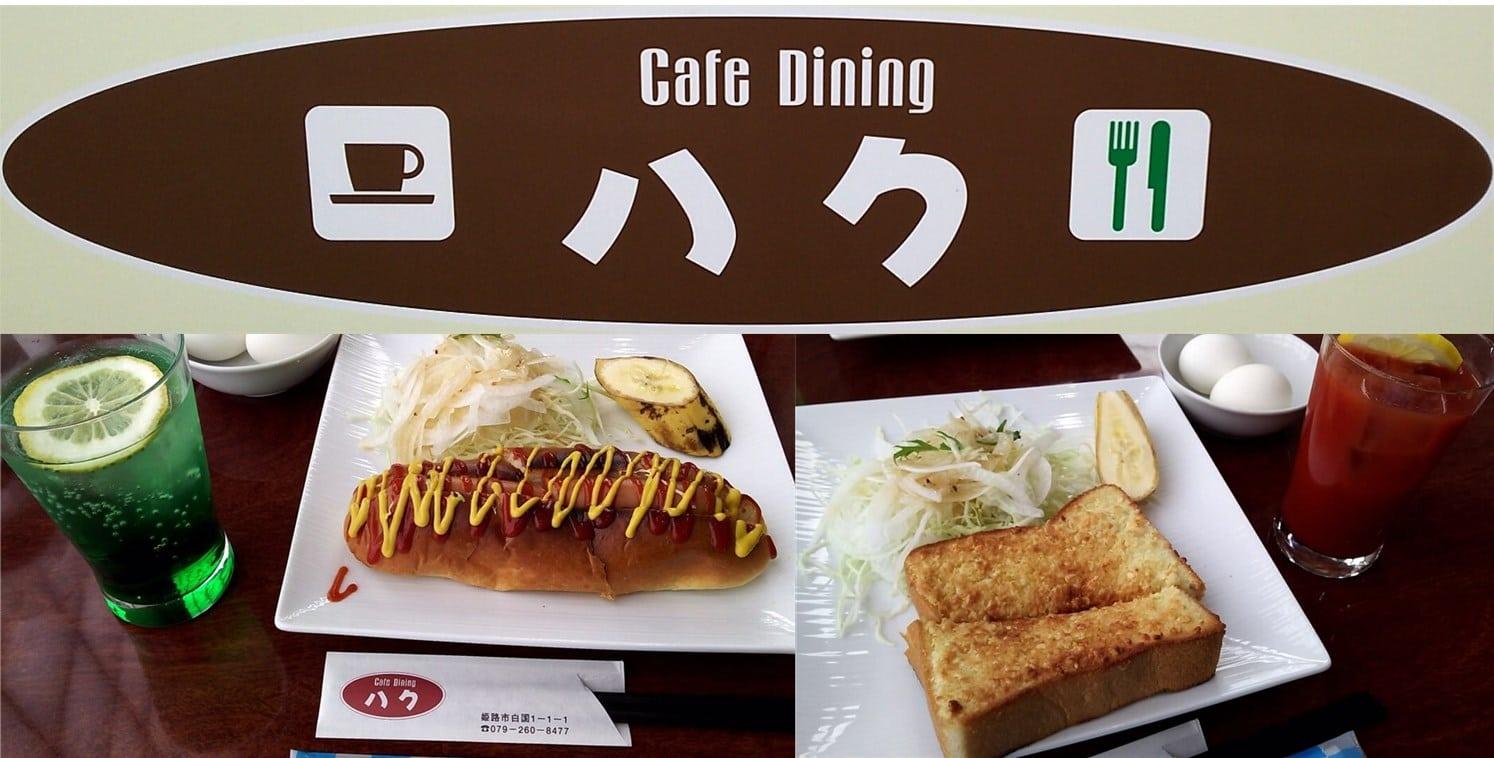 カフェダイニングハクのモーニング、ホットドック・アーモンドトースト