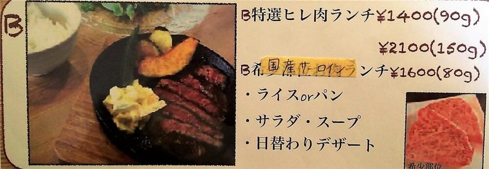 B特選ヒレ肉ランチなど