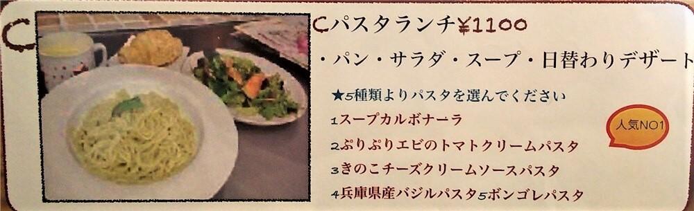 C、パスタランチ1100円