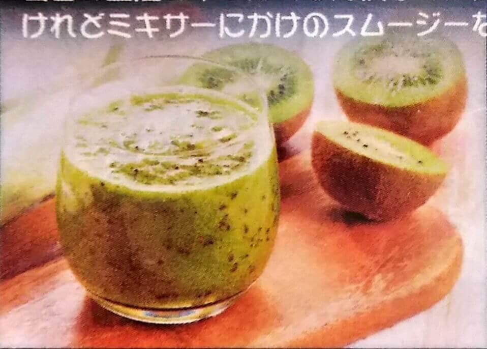 キウイとほうれん草のスムージー:600円