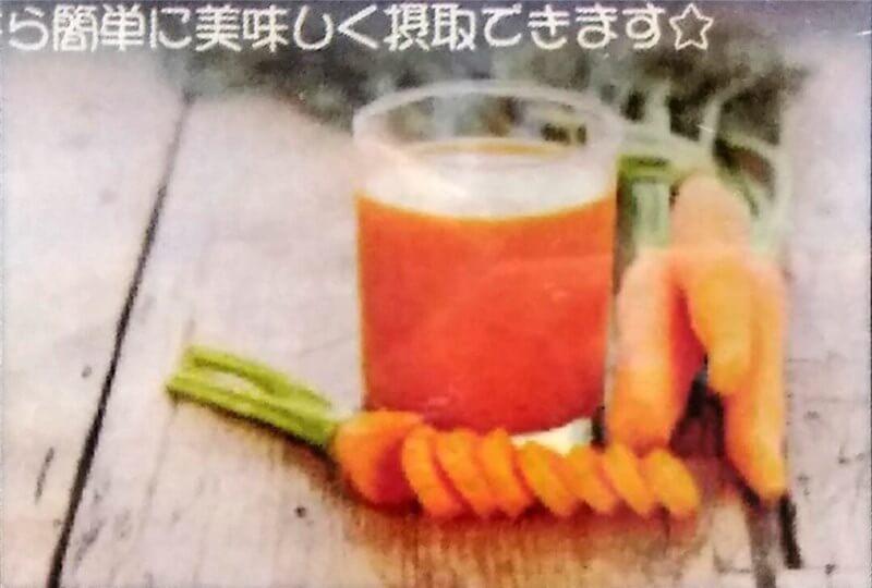 にんじんスムージー:600円