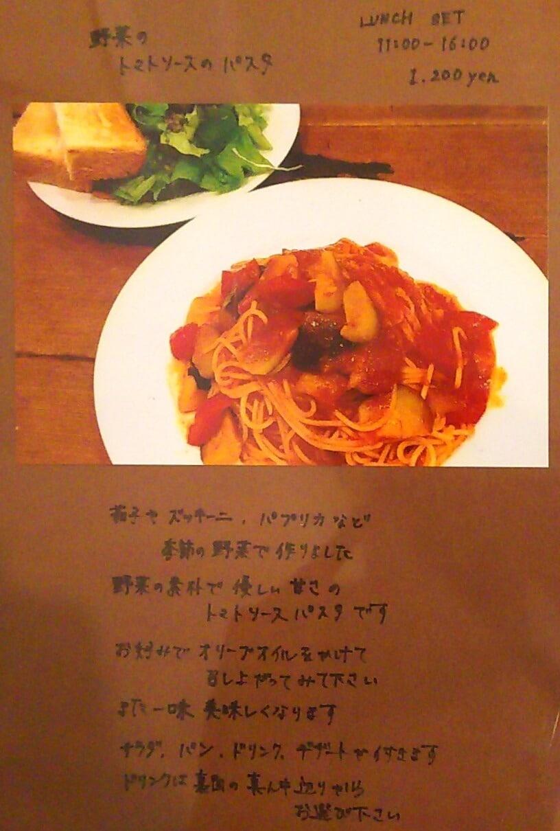 野菜のトマトソースのパスタ:メニュー