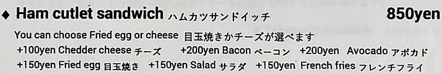 ハムカツサンドイッチのメニュー